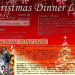 12.25(火) Christmas Dinner Live @Canaria 赤坂